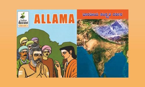 Jagadguru Sri Shivarathreeshwara Granthamala