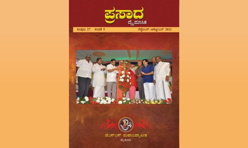 Prasada (Bi-monthly)