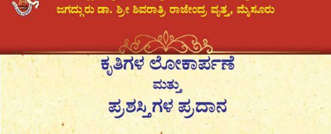 jssonline_Kruthi_Bidugade_Prashasti_Pradaana_invitation