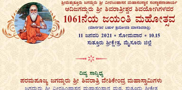 Adijagadguru-1061st-Jayanti-Mahotsav